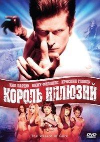 Король иллюзий на DVD