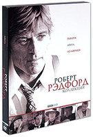 Роберт Редфорд коллекция (Гавана / Афера / Из Африки) (3 DVD)