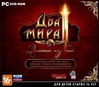 Два мира II Золотое издание (PC DVD)