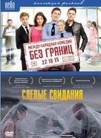 Слепые свидания / Без границ (2 DVD) на DVD