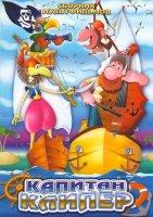 Капитан Клипер (Клоун Ро и его собака Кока/  Сыновья дровосека/  Внимание, злая собака!/ Капитан Клипер/ Нокаут/ Паяц и Пикус......)