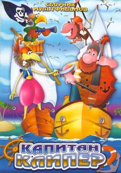 Капитан Клипер (Клоун Ро и его собака Кока/  Сыновья дровосека/  Внимание, злая собака!/ Капитан Клипер/ Нокаут/ Паяц и Пикус......)  на DVD