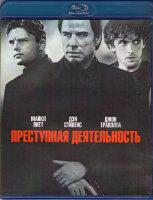 Преступная деятельность (Blu-ray)