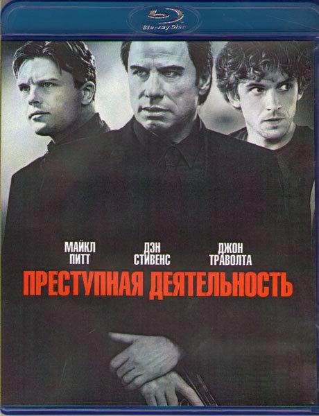 Преступная деятельность (Blu-ray) на Blu-ray