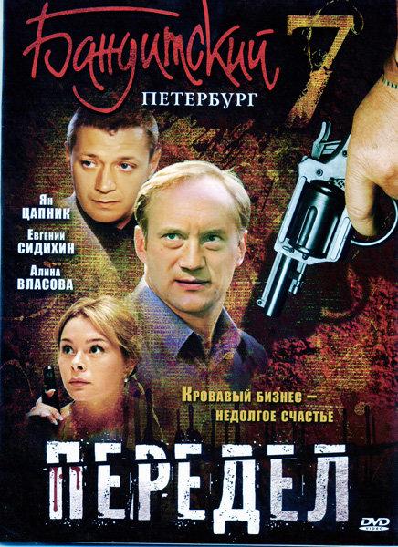 Бандитский Петербург 7 Передел (12 серий) (2 DVD)* на DVD
