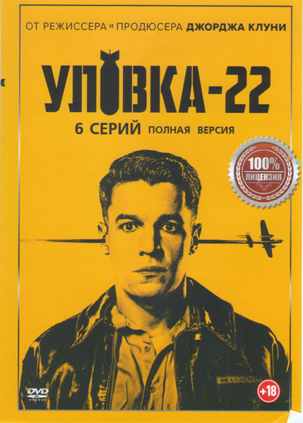 Уловка 22 (6 серий) на DVD