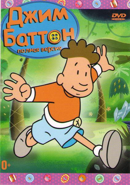 Джим Баттон (Джим Кнопка / Джим Пуговка) 10 Частей  на DVD