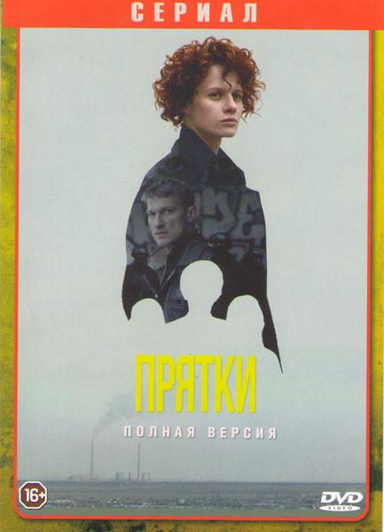 Прятки (8 серий) на DVD