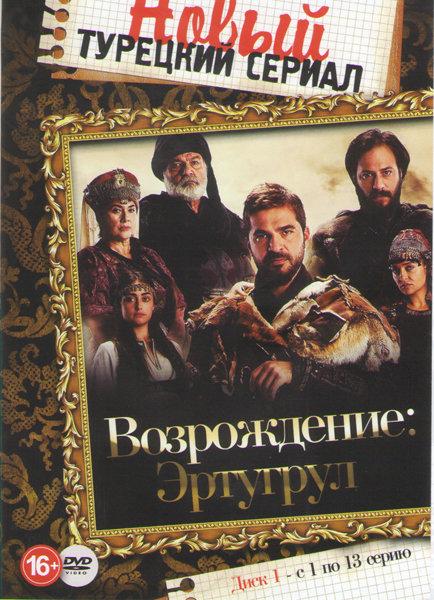 Возрождение Эртугрул (Воскресший Эртугрул) (26 серий) (2 DVD) на DVD