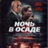 Ночь в осаде (Blu-ray)