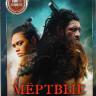 Мертвые земли 1 Сезон (8 серий) на DVD