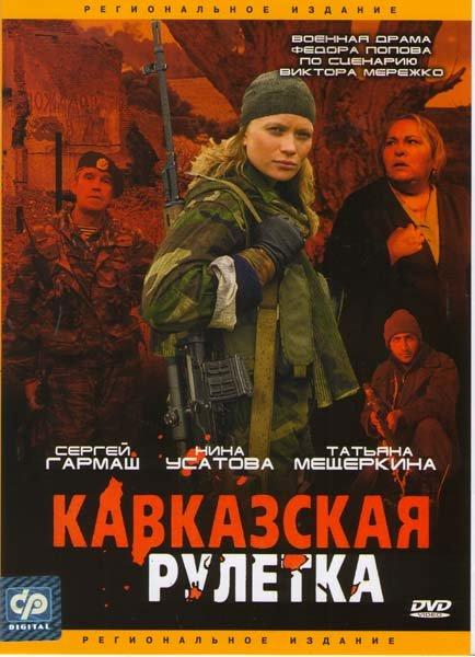 Кавказская рулетка   на DVD