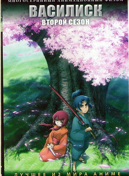 Василиск ТВ 2 (24 серии) (2 DVD)  на DVD