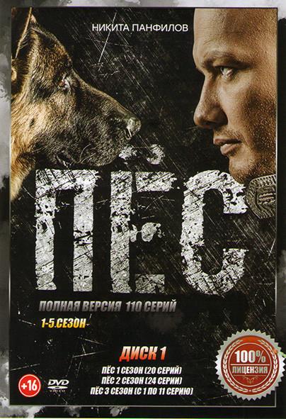 Пес 5 Сезонов (110 серий) (2 DVD) на DVD
