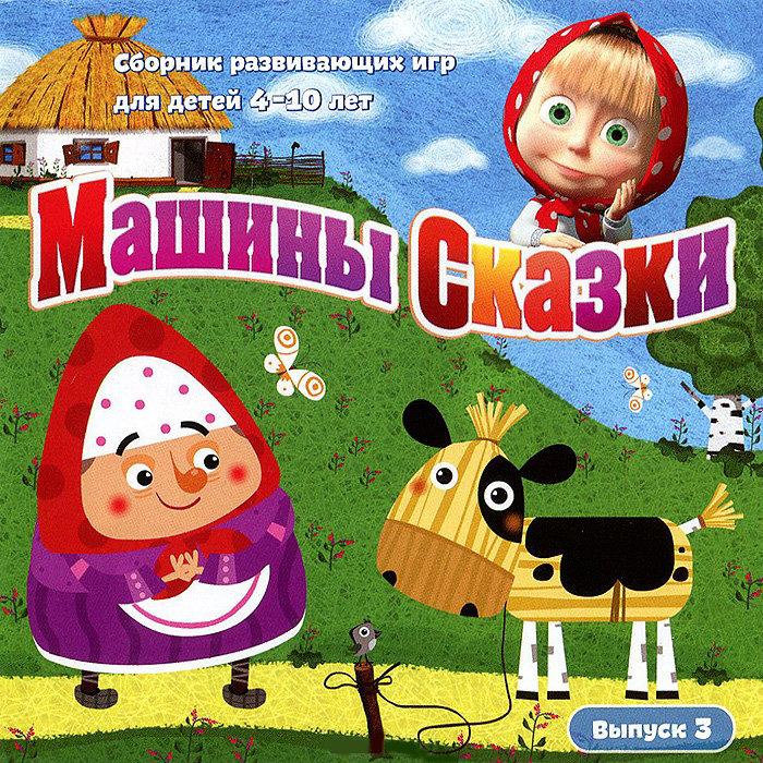 Машины Сказки 3 Выпуск (PC CD)
