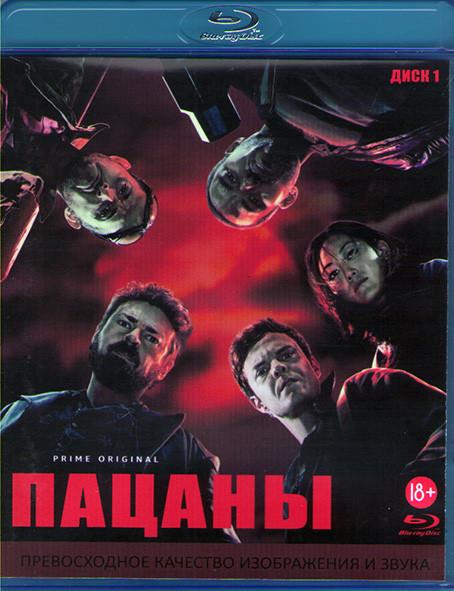 Пацаны (8 серий) (2 Blu-ray)* на Blu-ray