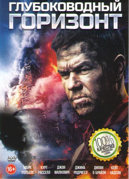 Глубоководный горизонт на DVD