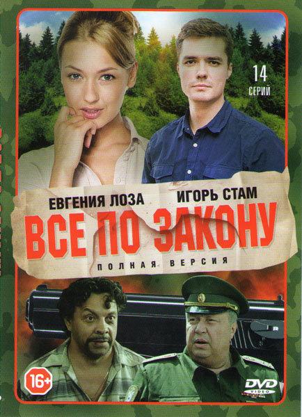 Все по закону (14 серий) на DVD