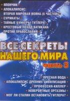 Все секреты нашего мира 3 Часть (Япончик / Апокалипсис:вторая мировая война / Сурикаты / Тайные бункеры Гитлера / Крестовый поход Ватикана против прав