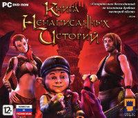 Книга ненаписанных историй (PC DVD)