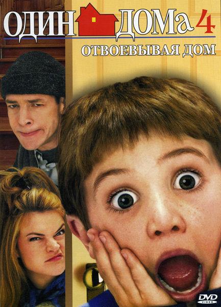 ОДИН ДОМА 4 (Позитив-мультимедиа) на DVD