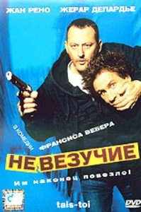 Невезучие (2003) на DVD
