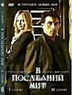 В последний миг 1 Сезон (18 серий) на DVD