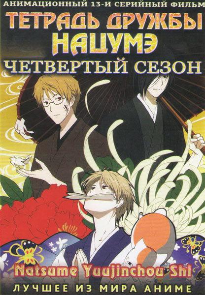 Тетрадь дружбы Нацумэ 4 Сезон (13 серий) на DVD