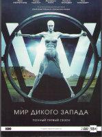 Мир Дикого запада (10 серий) (2 DVD)