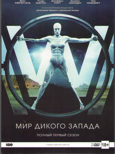 Мир Дикого запада (10 серий) (2 DVD) на DVD