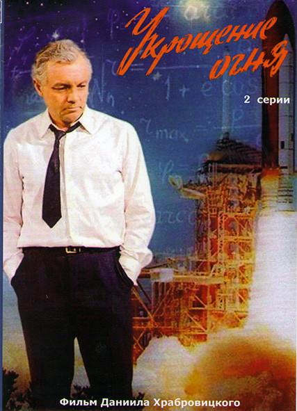 Укрощение огня (2 серии)* на DVD