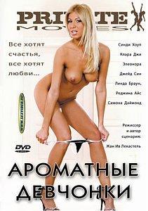 Ароматный девченки на DVD