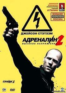 Adrenalin на DVD