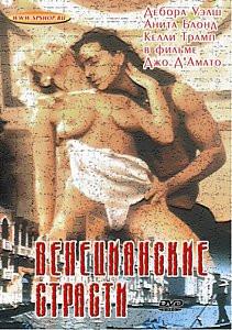 ВЕНЕЦИАНСКИЕ СТРАСТИ на DVD