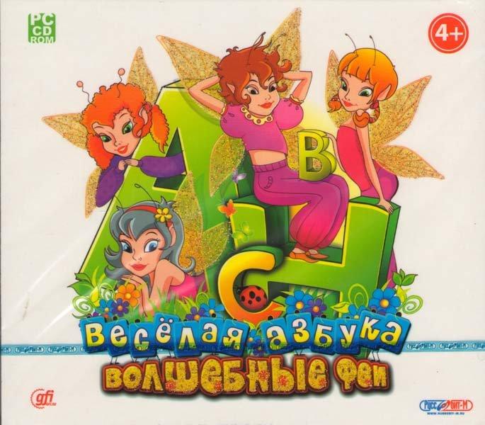Волшебные феи Веселая азбука (PC CD)