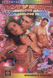Татушки (Хорошенькое дельце - молоденькое тельце) на DVD