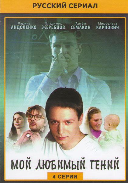 Мой любимый гений (4 серии) на DVD