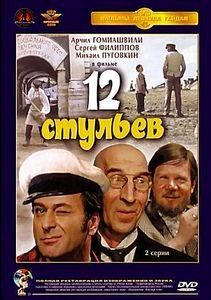 Золотой теленок/Двенадцать стульев на DVD