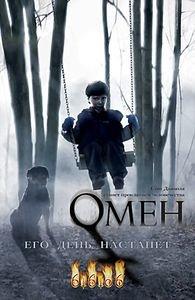 Омен (реж.Джон Мур) (КиноМания) на DVD