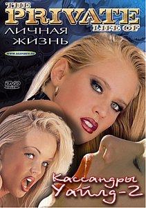 Личная жизнь Кассандры Уайлд 2 на DVD