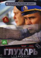 Сериальный хит Глухарь 4 Сезона на 4 DVD