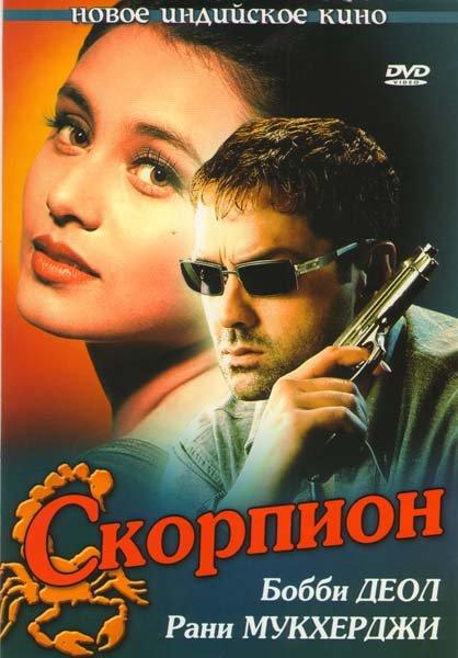 Скорпион  на DVD
