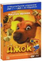 Джок (DVD+ 3D Blu-ray)