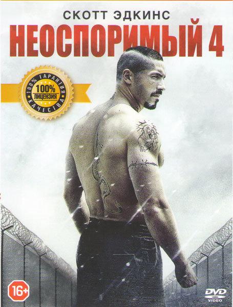 Неоспоримый 4 на DVD