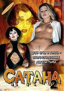 САТАНА – 2 на DVD