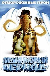 Ледниковый период / Динозавр на DVD