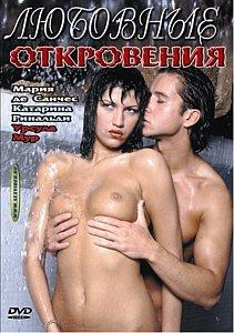 ЛЮБОВНЫЕ ОТКРОВЕНИЯ на DVD