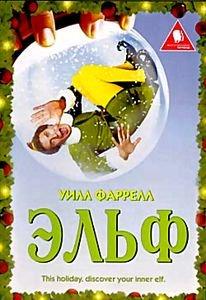 Эльф на DVD