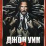 Джон Уик 2* на DVD