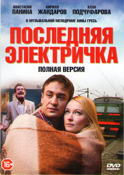 Последняя электричка (8 серий) на DVD